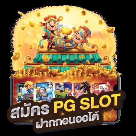 pgslot-banner3